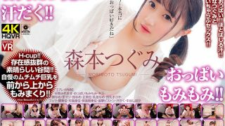[CRVR-162] [VR] Tsugumi Morimoto Get All The Cleavage You Can Handle! Fondle All The Titties You Want! Lovey Dovey Sweaty Sex With My Cute Big Tits Girlfriend! - R18