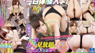 [DOVR-026] [VR] A One Day Trial Enrollment! This Is The Hotly Rumored Fitness Club Where You Get To Stare At All The Asses You Want! Mio Ichijo - R18