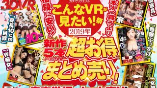 [3DSVR-0564] [VR] (An Ultra Good Deal) A Historical First! We're Packing The 5 Newest Work VR Videos Together And Prepared To Lose Money! (This Is The Kind Of VR Video We've Always Wanted To Watch! Festival 2019) - R18