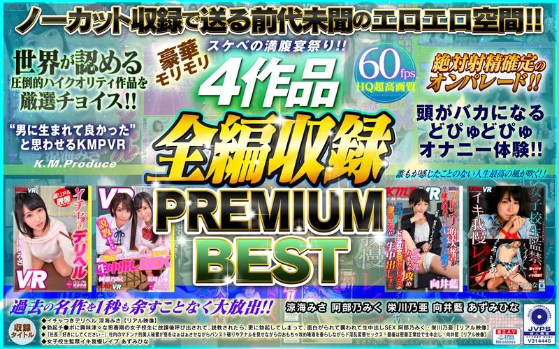 [KMVR-739] [VR] The Pervert's Fully Satisfying Fuck Fest!! A Gorgeous Feast Featuring Four Fucking Videos PREMIUM BEST HITS COLLECTION Misa Suzumi Miku Abeno Noa Eikawa Aoi Mukai Hina Azumi - R18