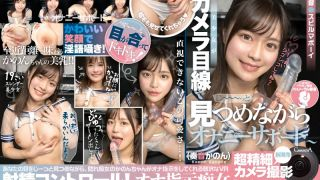 [CAFR-346] VR - Highest Quality Footage - Orgasm Control! - A Slut Gives You JOI - She Looks Deep Into Your Eyes While She Gives You Masturbation Support - Kanon Kanade - R18