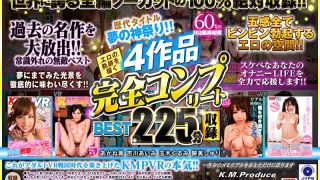 [KMVR-759] [VR] Dream Collection of Famous Past Titles! Four Complete Videos of Miraculous Porn Action - Best 225 Minutes! - R18