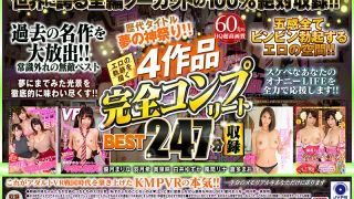 [KMVR-761] [VR] Historic Titles, A Dream-Cum-True Divine Fuck Fest!! 4 Videos Tracing The Erotic History Of These Lovely Ladies Complete Best Hits Collection 247 Minutes - R18
