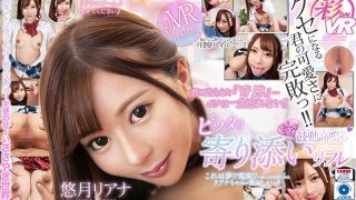 [SAVR-071] [VR] You're So Cute, You Win, I'm Hooked!! A Thrilling, Pulse-Pounding Hard And TIght Reflexlogy Massage Liana Yuzuki - R18