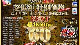 [KIWVRB-001] [VR] HQ 60FPS Low Priced Special SUPER ULTRA SPECIAL BEST 60 Titles in Super 4K 60FPS - R18