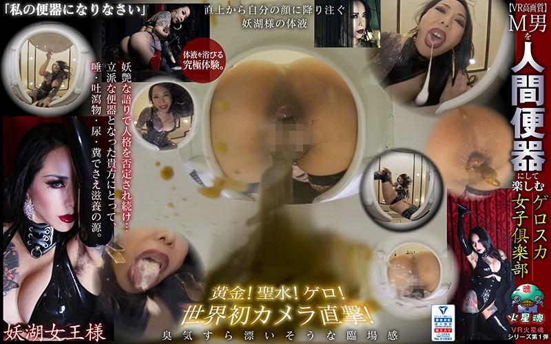 [MRVR-001] VR - High Quality - A Domination Club Where Women Turn Masochistic Men Into Human Toilets - R18