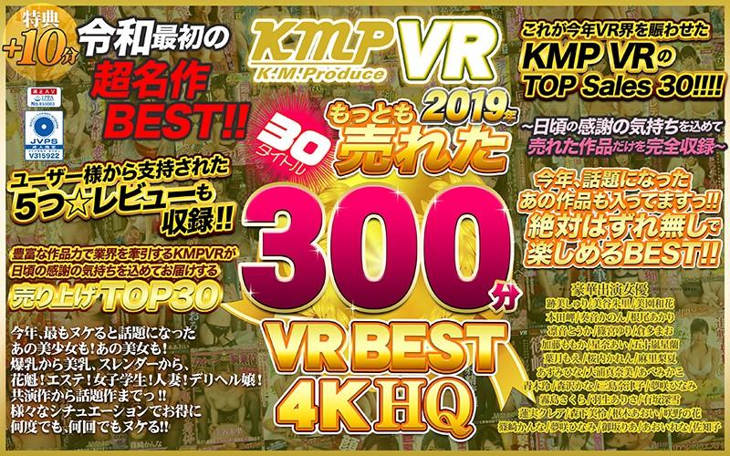 [KMVR-781] [VR] KMPVR 2019 Bestsellers 30 Titles 300 Min VR Highlights 4K HD - R18