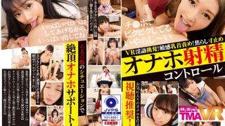 [TMAVR-086] [VR] A VR Dirty Talk Fuck Fest To Turn You On! A Sensual Nipple Fuck! Teasing Pull Out Glory Hole Ejaculation Control - R18