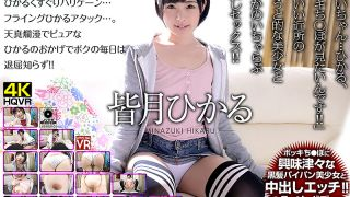 [CRVR-140] [VR] Hikaru Minazuki 'Big Brother... I Want To See A Hard Dick!' Lovey-Dovey Sex With The Beautiful Girl Next Door Who's Like A Little Sister To Me! - R18