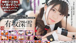 [CRVR-137] [VR] Miyuki Arisaka. Her Squirts Are Amazing! Squirting Sex With A Beautiful, Fair-Skinned Maid! My Enviable Life With A Devoted Maid Who Adores Me. - R18