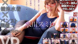 [CRVR-136] [VR] Sumire Mizukawa Beautiful Legs + Competitive Swimsuit +Pantyhose Glasses VR Slender Girl With Glasses And Beautiful Tits Lets You Cum Inside Her - R18