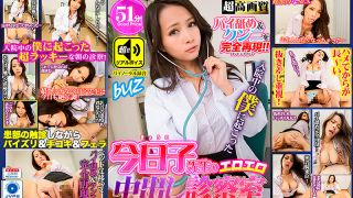[BMBBVR-003] [VR] While I Was Hospitalized, Ms. Kyoko Gave Me An Erotic Creampie Medical Examination Kyoko Maki - R18