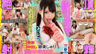 "[BIKMVR-060] [VR] Intense Ejaculations. Pounding Special ""Shuri Atomi"" Will Make You Cum Hard Till You Collapse!! 3 Extremely Pleasurable, Intense Ejaculations!! 3 Creampies!! - R18"