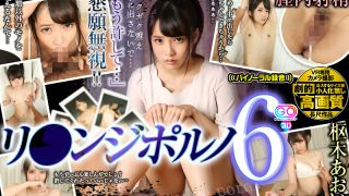 [GOPJ-259] [VR] Ultra High Definition Aoi Kururugi Revenge Porn 6 Trembling And Shaking Please Don't Cum Inside Me... 'Please Forgive Me...' But Her Pleas For Mercy Were Ignored!! - R18