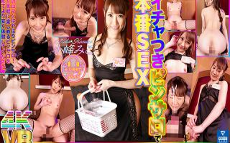 [DOVR-012] [VR] Lovey Dovey Pink Salon Real Sex Miko Komine - R18