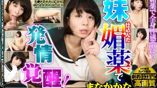 [GOPJ-263] [VR] Dramatically High Definition Kana Manaka The Little Sister She Was Dosed With Aphrodisiacs And Her Sensuality Was Awakened! Now That Her Body Was Sensually Ignited, She Looked At Us With Buttery Warm Eyes And Turned Her Lust Up To Max Levels! Her Pussy Was Dripping Wet And Swallowing Up Cocks In Ultra Aggressive Pleasure Palace Creampie Sex - R18