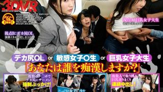 [3DSVR-0436] [VR] First Ever! Multi-Angle M****tation VR. [All At Once X Select From 3 POV] S********ls And Busty College Girls On Their Way To School, Office Ladies With Big Asses On Their Way To Work- Experience Them From Every Angle. VR - R18