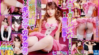 [DOVR-018] [VR] We Fell In Love With Each Other At The Bunny Girls' Bar! Cumming Continuously Till My Balls Are Empty Hina Nanase - R18