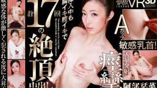 [TPVR-070] [VR] Kanna Abe. 17 Orgasms. A-Cup Tits With Sensitive Nipples! She Has Nipple Orgasms And Vaginal Orgasms While Being Penetrated. 17 Orgasmic Creampies. - R18