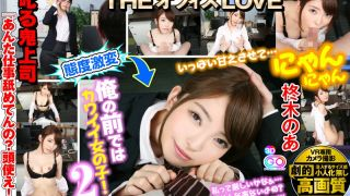 """[GOPJ-177] [VR] Theatrical High Definition Noa Hiiragi The Office Love Affair When She's With Me, She's A Cute Girl! 2 My Angry, Scolding Boss Goes From Screaming At Me, """"Are You Serious About Your Job!? Use Your Fucking Head!"""" To Suddenly Changing Her Attitude! """"Am I Too Harsh...? Not Really, Right? Heh Heh... LOL... I Want You To Spoil Me Really Bad... Meow!"""" - R18"""