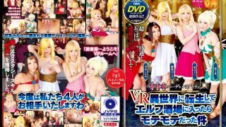 [TMAVR-069] [VR] Story Of When I Was Reborn In A VR World And Was Popular With The Ladies At An Elf Pub - R18