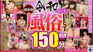 [CBIKMV-006] [VR] An Ultra Deluxe Reiwa Japanese Style Sex Club BEST HITS COLLECTION!! A VR Experience Of The Best-Selling Sex Club In The Reiwa Era In 4K High-Quality!! - R18