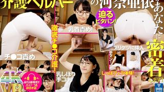 [DOVR-058] VR - Health Care Worker Ai Kawana Will Stay By Your Side! - R18