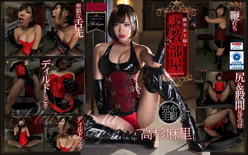 [SPVR-010] VR - Queen Mari's Breaking In Room - Mari Takasugi - R18
