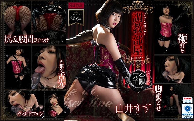 [SPVR-011] [VR] Queen Suzu's Break-In Chamber: Suzu Yamai - R18