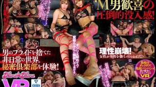 [KIVR-006] VR - Masochistic Play That Would Make Anyone Gasp! - A High Class Members-Only Masochistic Sex Club - R18