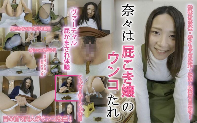 [KOMZ-005] [VR] Nana, A Farting Girl Who Poops - R18