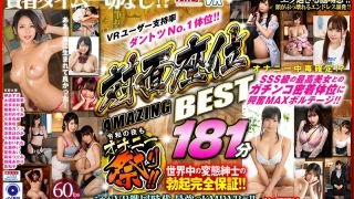 [KMVR-839] [VR] Easily The No.1 Position Among VR Video Users!! This Reiwa Night Is Going To Become A Masturbation Festival!! Face-To-Face 181 Minutes AMAZING BEST HITS COLLECTION - R18