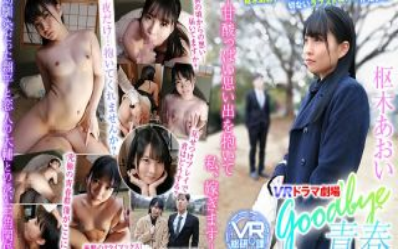 [WVR9D-008] [VR] VR Drama Theater Goodbye Youth Aoi Kururugi - R18