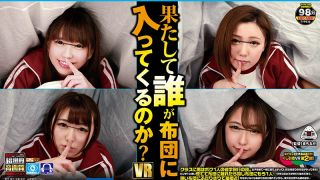 [OYCVR-041] [VR] Who Knows Who You'll Get To Fuck! A Thrilling Night During Your School Trip!! Who Will Crawl Into Your Futon With You? TYPE-D I'm The Only Boy In Class, And During Our School Trip, The Pleasure Cums At Night. I Was Partying With The Girls When The Teacher Came By To Make The Nightly Rounds! Oh No!! We All Hid Inside The Futon, But Then, Inside My Futon... - R18