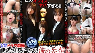 [WVR9D-007] [VR] VR Drama Theater Rental Office - My Hallucinations Edition - R18