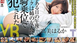 [CRVR-184] [VR] One Day, I Spent The Afternoon With Haruka Takami... I Was Ridden Cowgirl By My Big Sister's Friend - R18