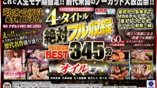 [KMVR-843] [VR] Enjoy Full Penetration With The Young Ladies Of KMP!! 4 Titles Filled With Our Guaranteed PREMIUM BEST HITS COLLECTION 345 Minutes Of Oiled Up Fun - R18
