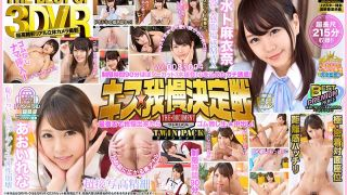 [VRTB-010] [VR] THE BEST OF HITS COLLECTION 3D VR The Kiss Resistance Championship THE DOCUMENT Your Time Limit Is 90 Minutes An Almost Completely Uncut Single Combat Battle! A Heartfelt Temptation! If You Can Resist Her Until the End, You'll Get Raw Creampie Sex Without Rubbers! TWIN PACK Vol.003 & 004 Maina Miura Lena Aoi - R18