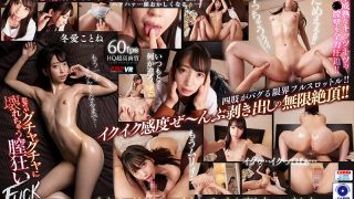 [KMVR-880] [VR] I'm Going To Keep On Fucking Until I Can Never Fuck Again... A Cum Crazy Fuck Fest Until Her Mind Goes Completely Out Of Control Kotone Toa - R18