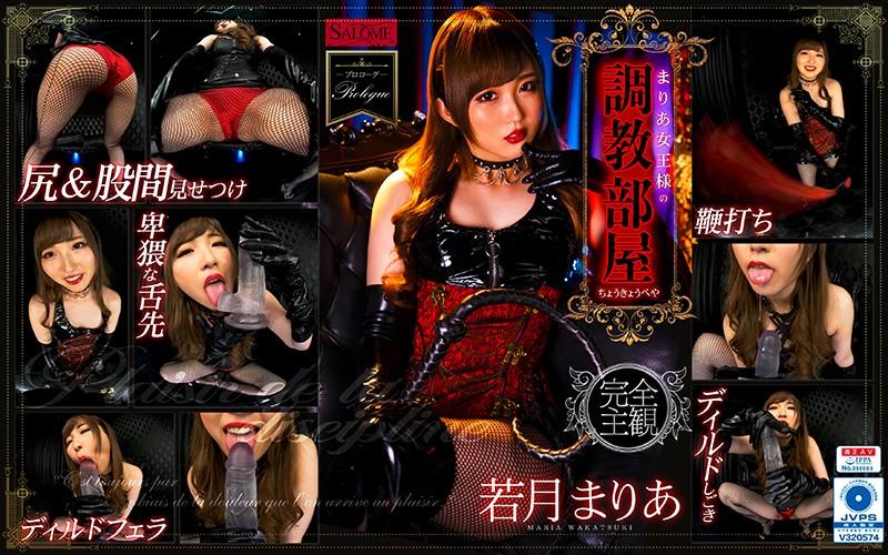 [SPVR-016] [VR] Queen Maria's Breaking In Room Mari Wakatsuki - R18