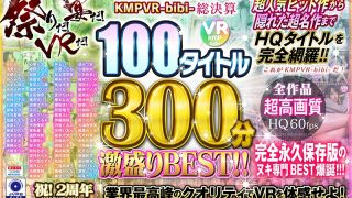 [CBIKMV-038] [VR] It's Festival Season! It's Time To Party! Get Your VR On! KMPVR-bibi All Accounts Settled 100 Titles 300 Minutes Of Fun BEST HITS COLLECTION!! - R18
