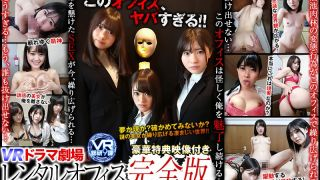[WVR9D-006] [VR] VR Drama Theater Rental Office - Complete Edition - R18