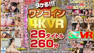 [KOLVRB-006] [VR] Get Your Nookie On!!! 4K VR Videos For One Coin 26 Titles 260 Minutes - R18