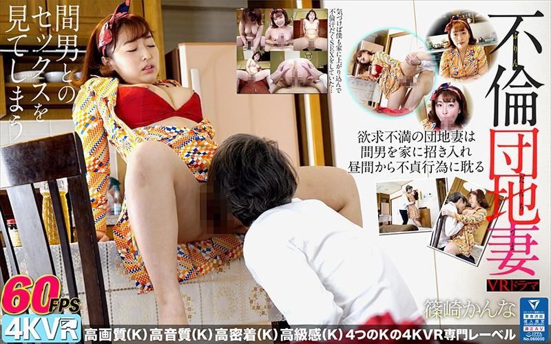 [DOVR-075] [VR] A VR Drama Adultery Sex With The Apartment Wife Kanna Shinozaki - R18