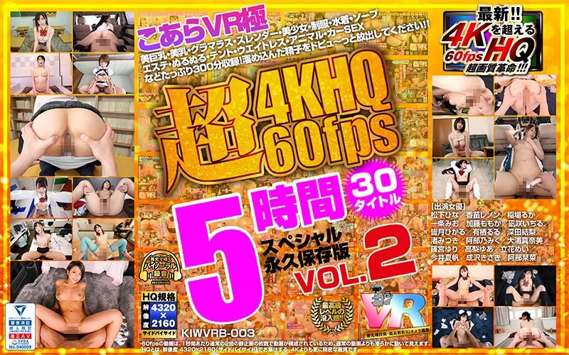 [KIWVRB-003] [VR] Koala VR Ultimate Super 4K HQ 60fps 30 Titles 5 Hours Special Save-Forever Edition vol. 2 - R18