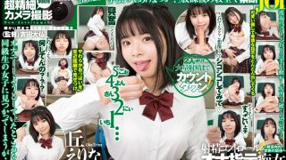 [CACA-227] [VR] Ejaculation Control! A Slut Who Gives You Your Masturbation Orders - A Forbidden Relationship In The Classroom - Erina Oka - R18