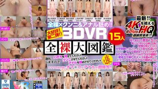 [KIWVR-150] [VR] 3D VR Completely Nude Pictorial We'll Pay You If You Let Us See You Naked! Please Let Us Give You Cunnilingus! Please Let Us Lick Your Anal Hole! 15 Amateur Babes - R18