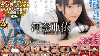 [CRVR-192] [VR] Ai Kawana She's Using This Dream-Cum-True Notebook That Makes Anything Written In It Cum True To Lure Her Big Stepbrother To Temptation! Ai Kawana - R18