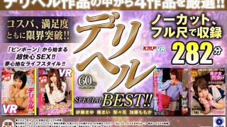 [KMVR-921] [VR] A Collection Of 4 Uncut VR Videos!! We Picked The Best Out Of All Of Our Most Memorable Delivery Health Call Girl Videos!! A DELIVERY HEALTH CALL GIRL SPECIAL BEST HITS COLLECTION!! - R18