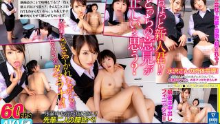 [DOVR-083] [VR] Hey, Mr. Fresh Face!! Who Do You Think Is Right? A Slut Boss, Hina Nanase , And My Maso Colleague, Tsugumi Mizusawa - R18
